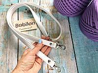 Длинная ручка для сумки с карабинами (эко-кожа), белая