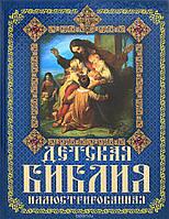 Детская Библия иллюстрированная