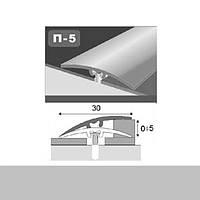 Профиль для пола стыкоперекрывающий П5 30x900 мм Серебро
