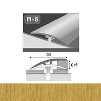 Профиль для пола стыкоперекрывающий П5 30x1800 мм Дуб