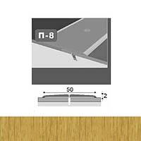 Профиль для пола стыкоперекрывающий П8 50x900 мм Дуб