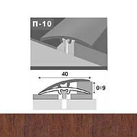 Профиль для пола стыкоперекрывающий П10 40x900 мм Каштан