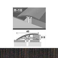 Профиль для пола стыкоперекрывающий П10 40x900 мм Венге