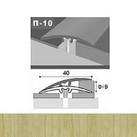Профиль для пола стыкоперекрывающий П10 40x900 мм Дуб молочный