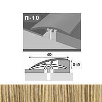 Профиль для пола стыкоперекрывающий П10 40x900 мм Дуб серый