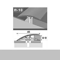 Профиль для пола стыкоперекрывающий П10 40x900 мм Серебро
