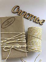 Цветная верёвка хлопок, нить, шпагат, декоративный шнур для упаковки, цвет жёлтый с белым, фото 1