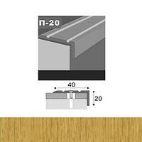 Профиль для пола стыкоперекрывающий П20 40x20x900 мм Дуб