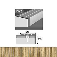 Профиль для пола стыкоперекрывающий П3 25x20x900 мм Дуб серый