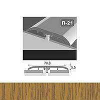 Профиль для пола стыкоперекрывающий П21 80x900  мм Орех