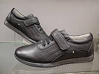 Детские туфли-кроссовки для мальчика Солнце 31-36