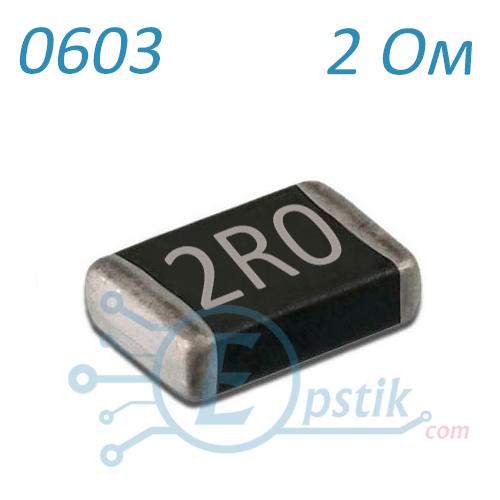 Резистор 2 Ом ( 2R0 ), 0603, ± 5% SMD