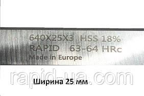 Строгальный фуговальный нож HSS 18% 20*25*3 (20х25х3)