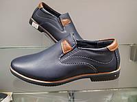 Детские туфли школьные для мальчика Paliament 28-32 синие