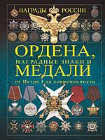 Ордена, медали, наградные знаки России от Петра I до современных. История России в орденах и медалях