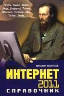 Леонтьев Виталий Петрович. Леонтьев. Интернет. Справочник, 9785373040839