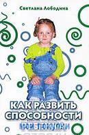 Как развить способности ребенка, 978-5-389-01264-6, 9785389012646