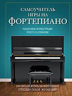 Самоучитель игры на фортепиано, 978-5-699-85670-1