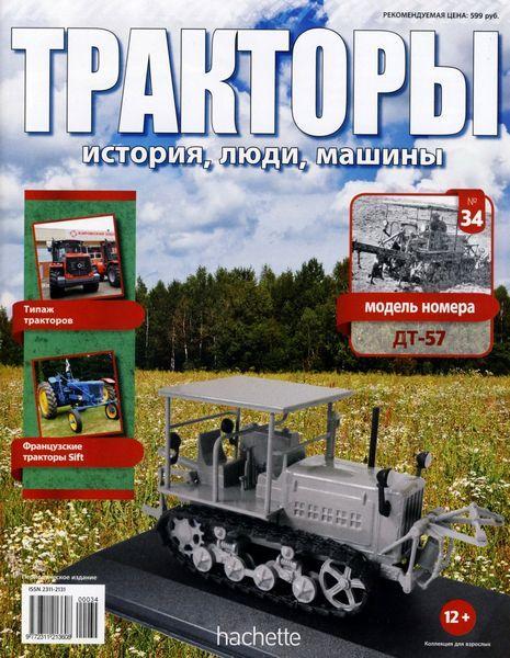 Тракторы №34 - ДТ-57 | Коллекционная модель в масштабе 1:43 | Hachette