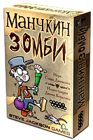 Манчкин Зомби (Munchkin Zombie) настольная игра