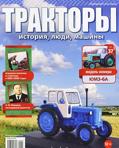 Тракторы №37 - ЮМЗ-6А | Коллекционная модель в масштабе 1:43 | Hachette