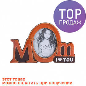 Фоторамка MOM I love you / аксессуары для дома