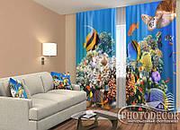 """ФотоШторы """"Морське царство"""" 2,5 м*2,6 м (2 полотна по 1,30 м), тасьма"""
