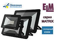 Светодиодные прожекторы ELM