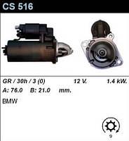 Стартер восст. /1,4кВт z9/ BMW E30,36 1,6-1,8i, E34 2,0-2,5i