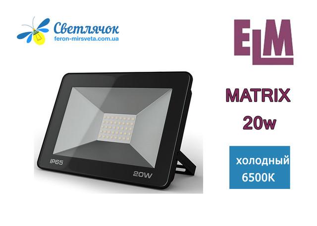 светодиодный прожектор ELM