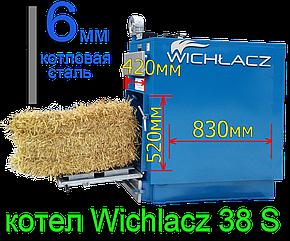 Котел на тюках соломы Wichlacz 38 S (38 кВт) Вихлач