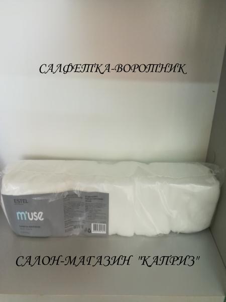 Салфетка- воротник ESTEL PROFESSIONAL M'USE 7*40