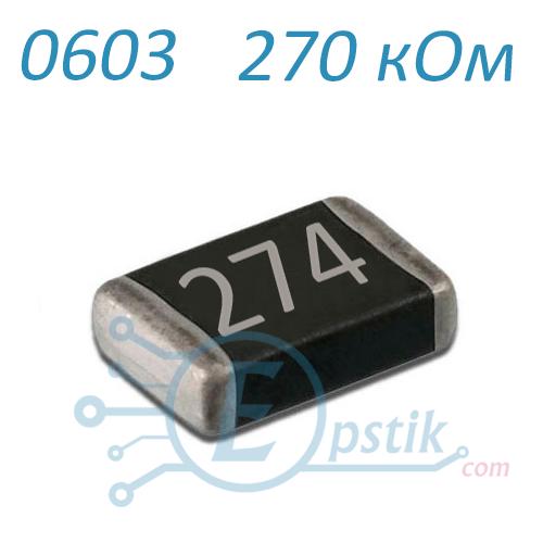 Резистор 270 кОм ( 274 ), 0603, ± 5% SMD