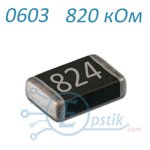 Резистор 820 кОм ( 824  ), 0603, ± 5% SMD
