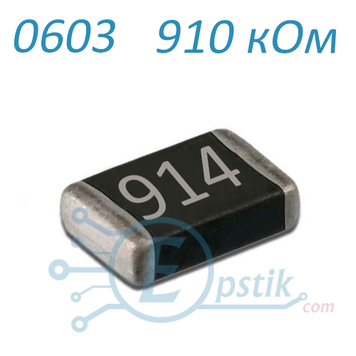 Резистор 910 кОм ( 914 ), 0603, ± 5% SMD