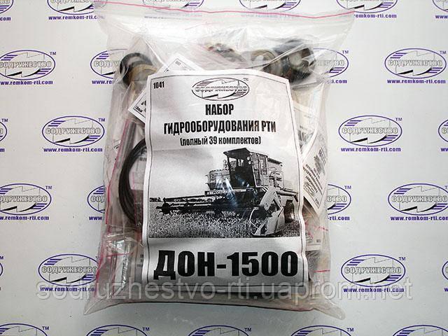Набор гидрооборудования РТИ комбайн Дон-1500 (39 комплектов) полный