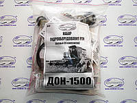 Набор гидрооборудования РТИ полный (39 комплектов), Дон-1500