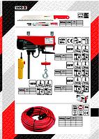 Таль электрическая YATO 125/250кг YT-5901