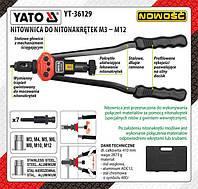 Ручной заклепочник для резьбовых заклепок M3-M12 YATO (YT-36129)