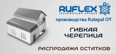 Битумная черепица RUFLEX производство Katepal OY