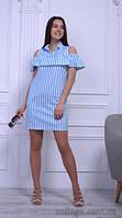 Платье полосатое с пелериной на плечах, 44-50 р