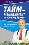 Тайм-менеджмент Брайн Трейси