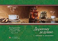 БРБ 052 открытка с конвертом