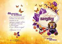 БРБ 051 открытка с конвертом