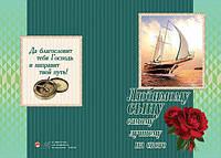 БРБ 054 открытка с конвертом