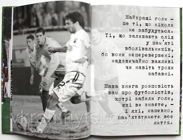 100 найважливіших голів світу. Футбольна енциклопедія, купить книгу с доставкой в Киев