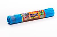Мешки (пакеты) для мусора полиэтиленовый с затяжкой (мусорный пакет) Top Pack® 120л 10шт/рулон голубой