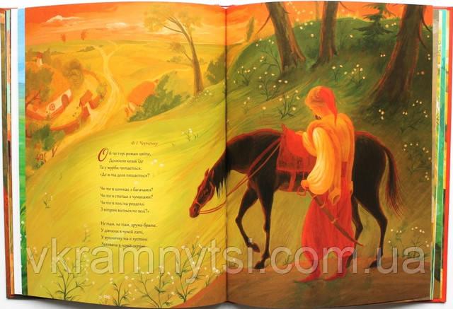 Дитячий кобзар. Автор: Тарас ШЕВЧЕНКО, купить книгу с доставкой в Киев, детские книги  купить