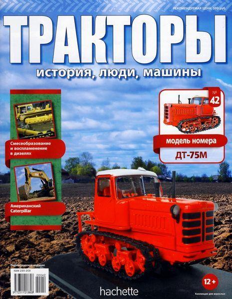 Тракторы №42 - ДТ-75 | Коллекционная модель в масштабе 1:43 | Hachette