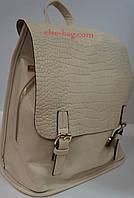 Женский рюкзак с перекидным клапаном молочный крем, фото 1